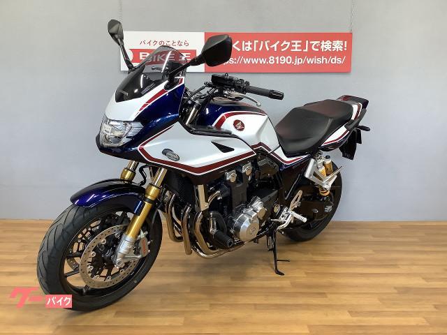 ホンダ CB1300Super ボルドール SP バックステップの画像(静岡県