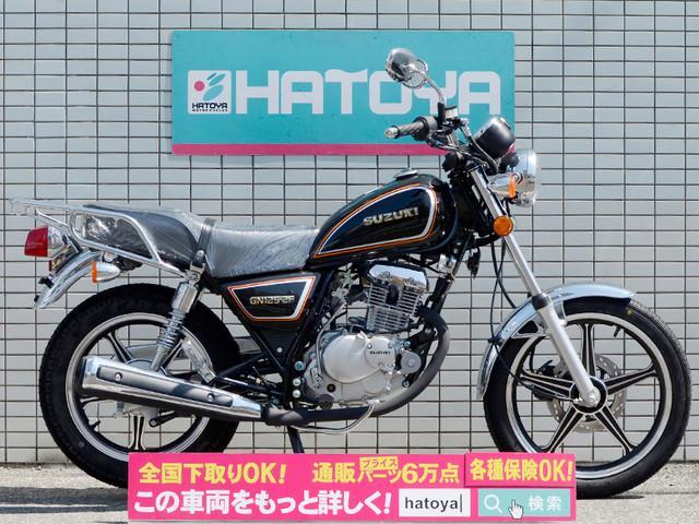 スズキ GN125-2Fの画像(埼玉県