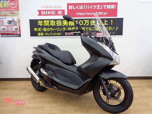 ホンダ PCX150 ワンオーナー カスタム多数の画像(兵庫県