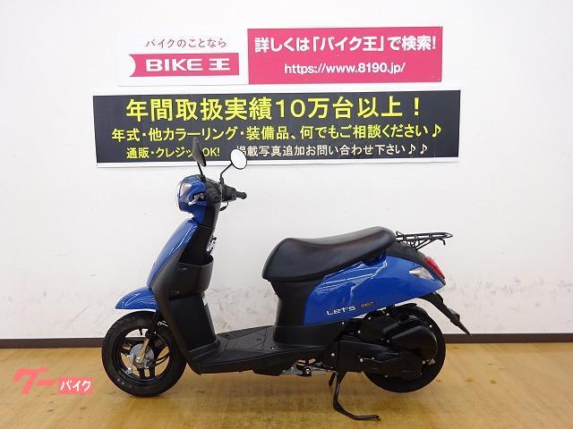 スズキ レッツ インジェクションモデル フルノーマルの画像(兵庫県