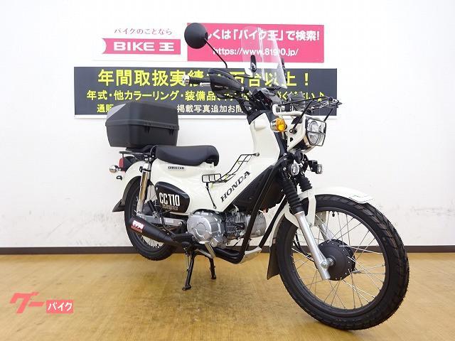 ホンダ クロスカブ110 メーター アンダーカバー トップケースなどの画像(兵庫県