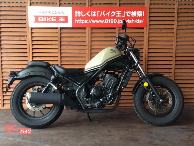 レブル250 ABS 現行モデル シフトインジケーター グーバイク鑑定車