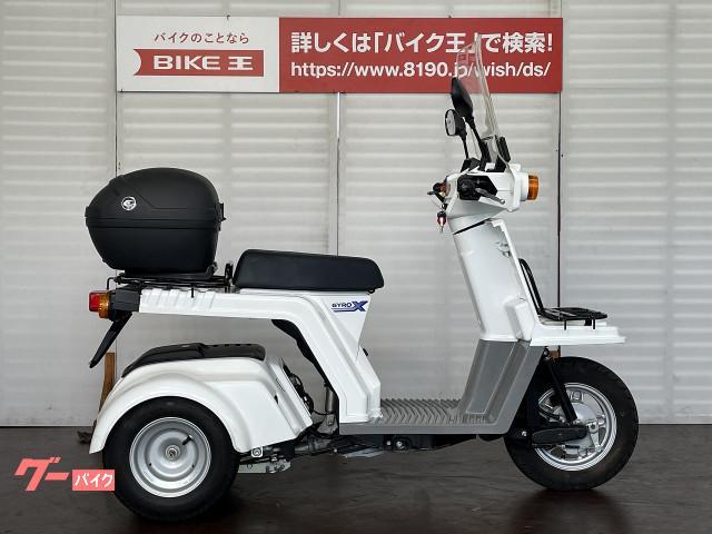 ジャイロXスタンダード  2018年モデル