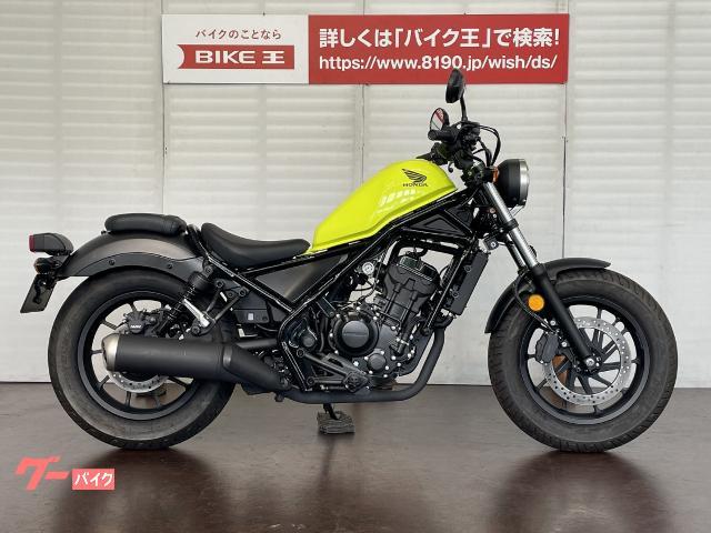 レブル250 ABS フルノーマル