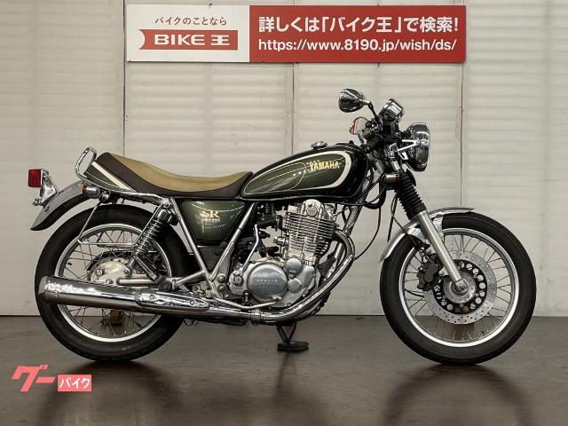 SR400 35th Anniversaryモデル