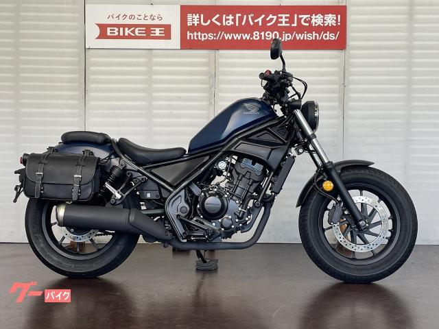 レブル250 ABS サドルバッグ 2020年モデル