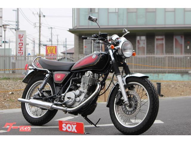 ヤマハ SR400 純正オプション外装装備の画像(埼玉県