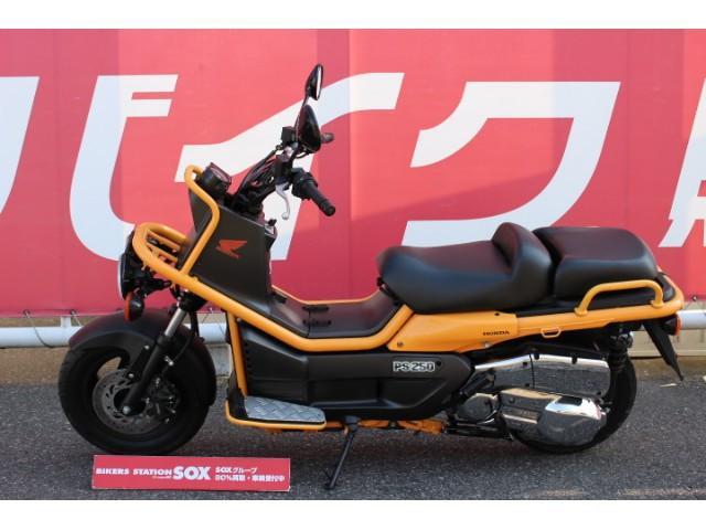 ホンダ PS250 マフラー変更済みの画像(千葉県