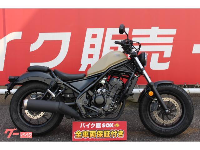 レブル250 2020年モデル エンジンガード