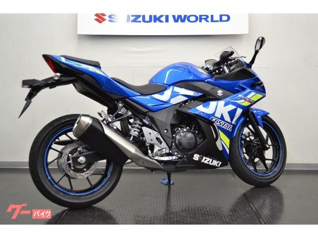 スズキ GSX250R MotoGPカラー 予備キー付属の画像(埼玉県