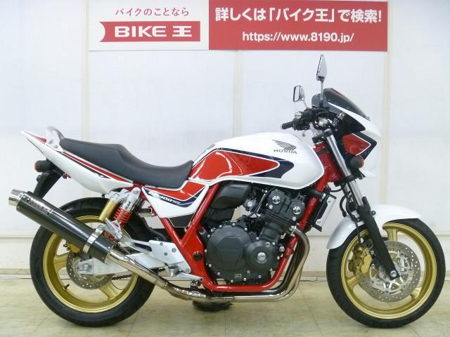 ホンダ CB400Super Four VTEC Revoの画像(埼玉県