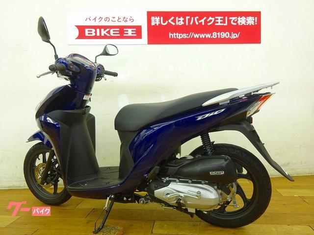 ホンダ Dio110 ノーマルの画像(千葉県