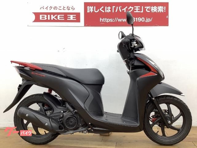 Dio110 2019年モデル フルノーマル