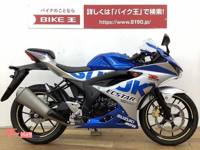 GSX−R125 ABS 2020年モデル 100周年記念カラー