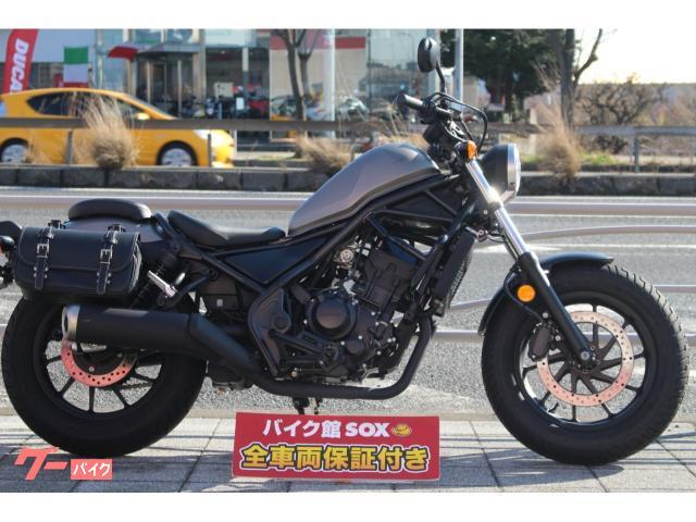 レブル250 2019年モデル サイドバッグ付き エンジンガード ヘルメットロック