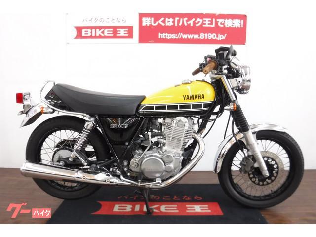 ヤマハ SR400 60周年記念モデル