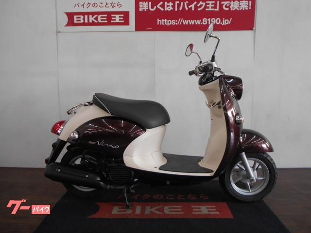 ヤマハ ビーノ 2014年モデル物件画像