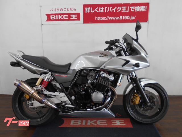 ホンダ CB400Super ボルドール SP忠男2本出しマフラー キャブレターモデル