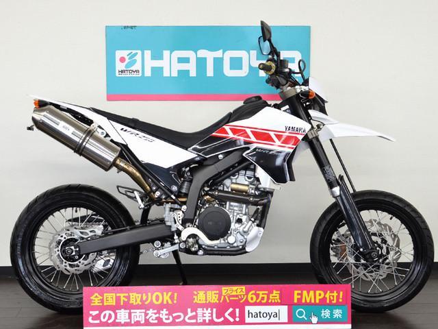 ヤマハ WR250X マフラーカスタムの画像(埼玉県