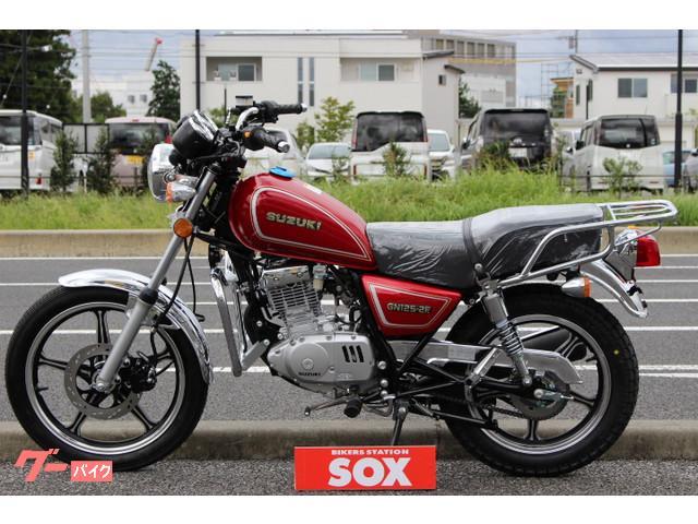 スズキ GN125-2F 新車の画像(茨城県