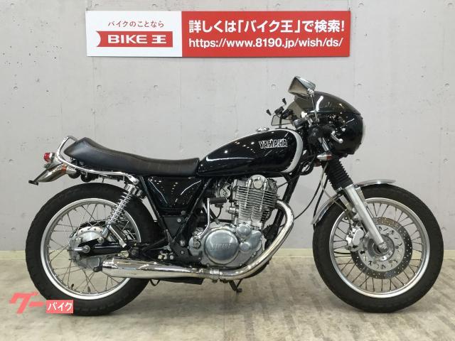 SR400 カフェ風カスタム