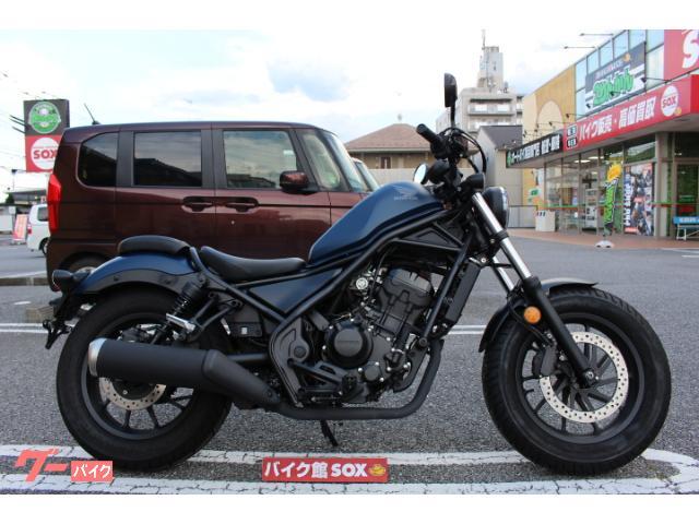 レブル250 ABS 2020年モデル