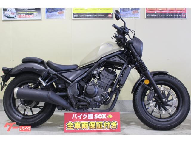 レブル250 2020年モデル