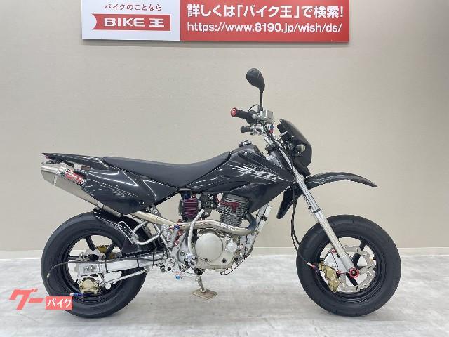XR100 モタード ヨシムラ製マフラー&キャブレター他多数カスタム