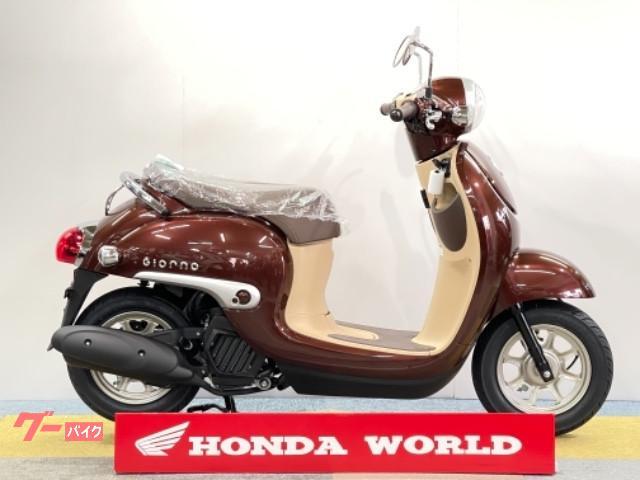 ジョルノ ESP現行熊本工場生産モデル 新車