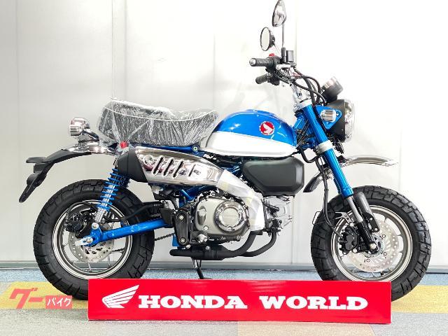 モンキー125ABS 空冷単気筒エンジン搭載現行モデル パールグリッターリングブルー