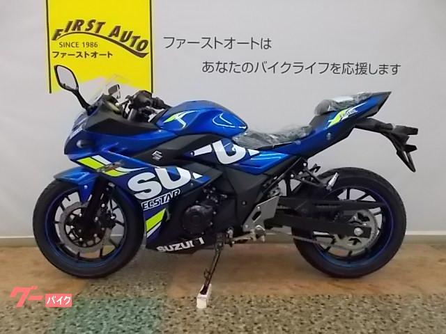 スズキ GSX250R モトGPエクスターカラーの画像(大阪府