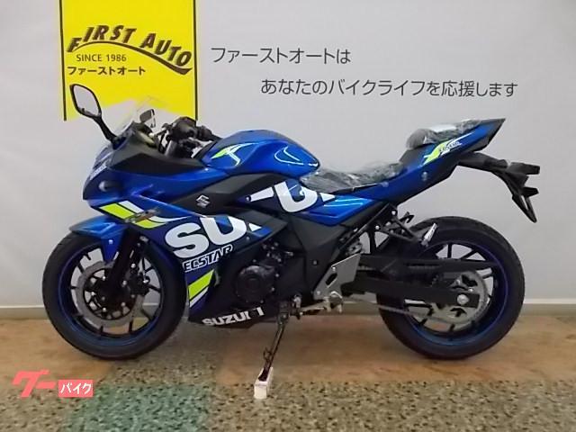 スズキ GSX250R GPエクスターカラーの画像(大阪府