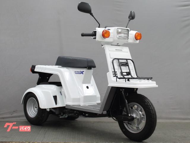ホンダ ジャイロX ベーシック 新車の画像(大阪府