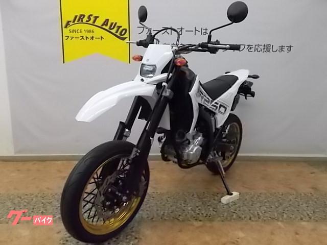 ヤマハ WR250X 最終型 ノーマルの画像(大阪府