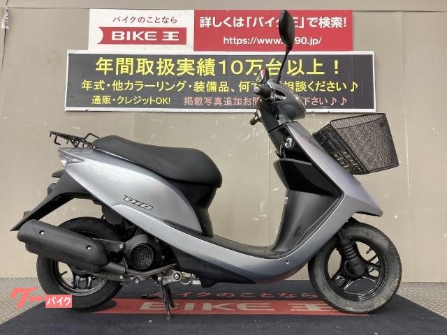 Dio 2011年モデル フロントバスケット装備 バッテリー新品交換