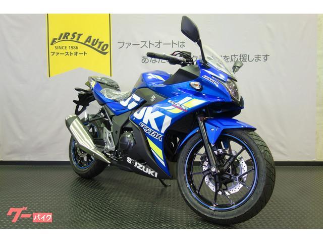 スズキ GSX250R GP エクスターカラーの画像(大阪府