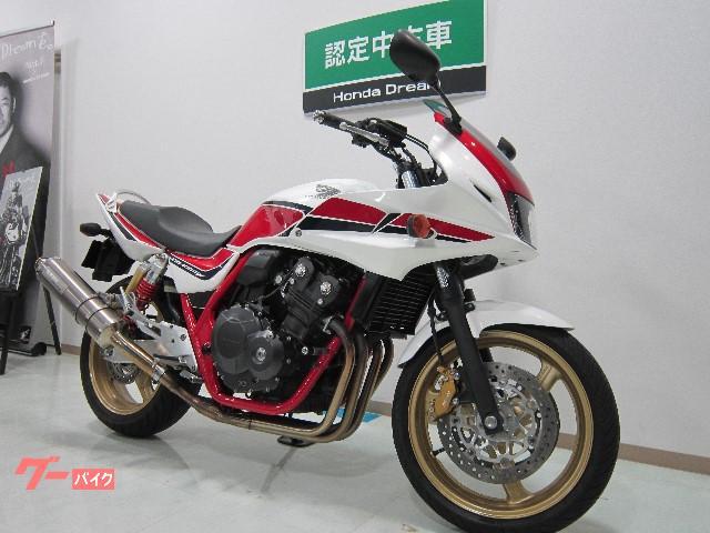 ホンダ CB400Super ボルドール VTEC Revo・認定中古車の画像(兵庫県