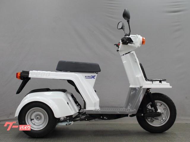 ジャイロX ベーシック 新車