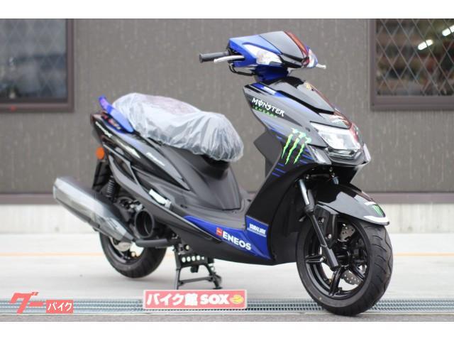 ヤマハ シグナスX モンスターエナジーカラーの画像(奈良県