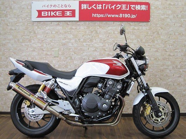 ホンダ CB400Super Four ヨシムラサイクロン エンジンガード装備の画像(大阪府