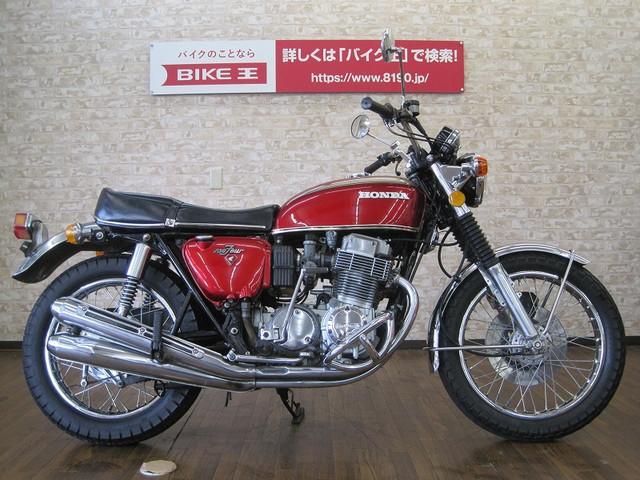 ホンダ CB750Four 1971年登録 K1の画像(大阪府