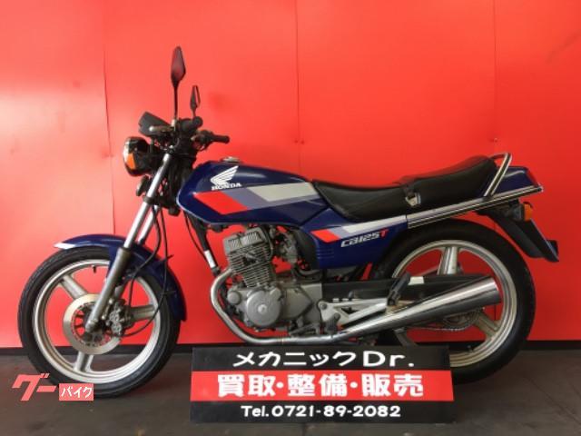ホンダ CB125T JC06 1993年式 小型二種 2気筒エンジン 4サイクル バッテリー新品の画像(大阪府