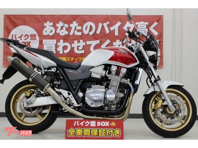 CB1300Super Four 2005年モデル ヨシムラサイクロン リアキャリア スクリーン