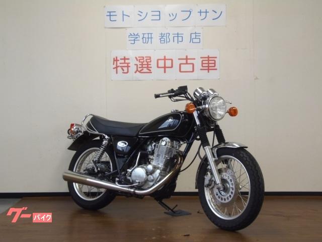 SR400 グーバイク鑑定車