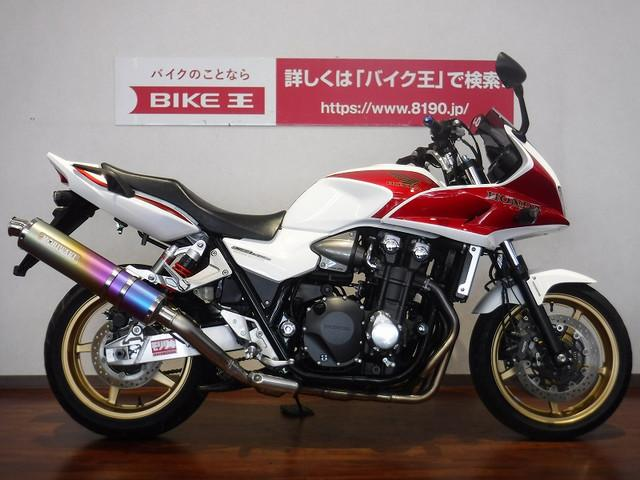 ホンダ CB1300Super ボルドール モリワキ エンジンスライダーの画像(福岡県