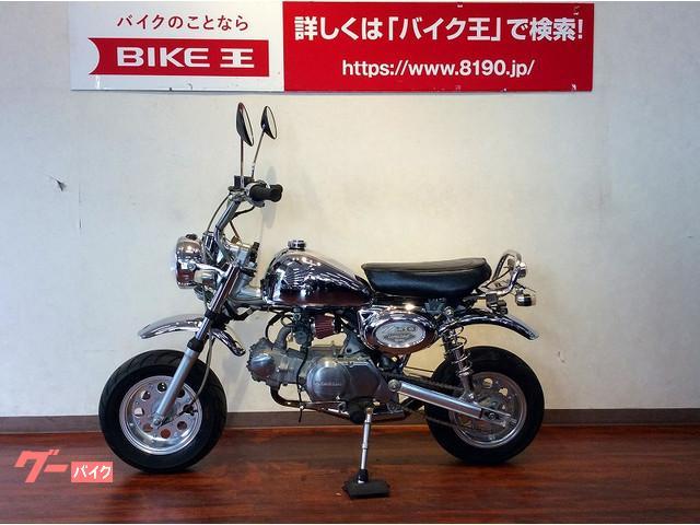 ホンダ モンキー リミテッド グーバイク鑑定車の画像(福岡県
