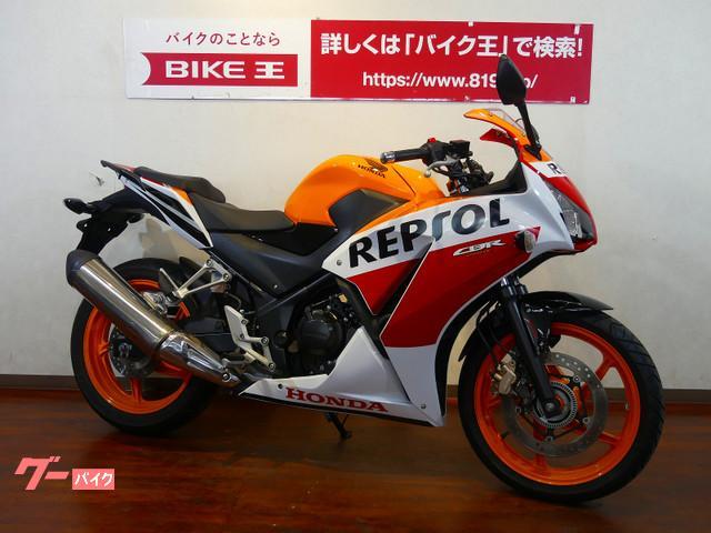 ホンダ CBR250R ABS レプソルカラー グーバイク鑑定車の画像(福岡県