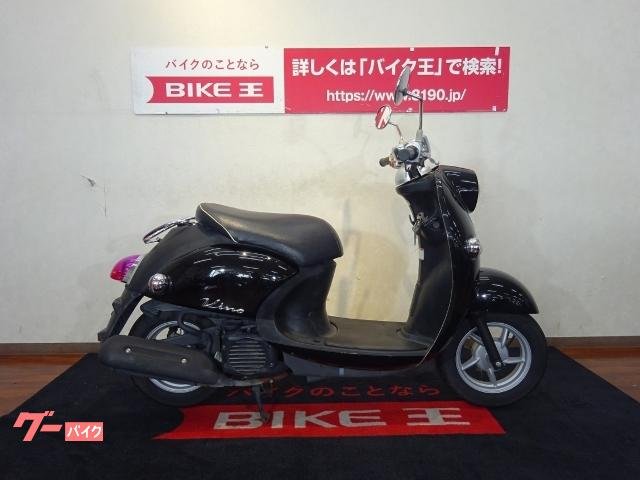 ビーノ ブラック 2010年モデル