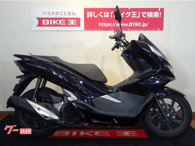 PCX150 ABS キーレス ノーマル車輌 FIモデル