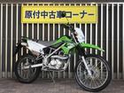 カワサキ KLX125 LX125C 2016 リアキャリア装着の画像(岡山県